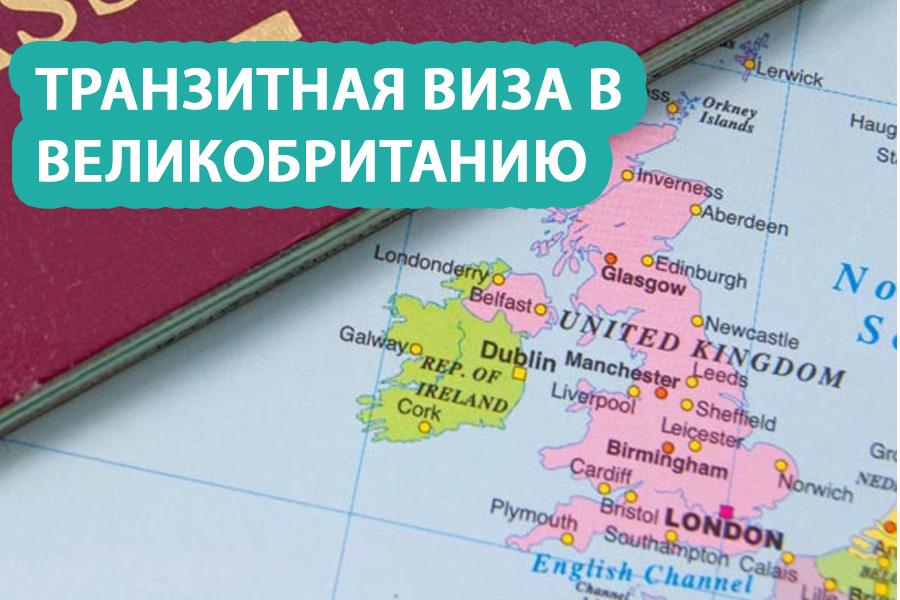 Транзитная виза в Великобританию – Как получить транзитную визу в Англию