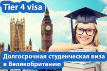 Долгосрочная студенческая виза в Великобританию - Tier 4 visa