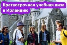 Краткосрочная учебная виза в Ирландию