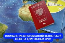 Оформление многократной Шенгенской визы на длительный срок