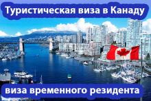 Виза временного резидента (туризм) в Канаду